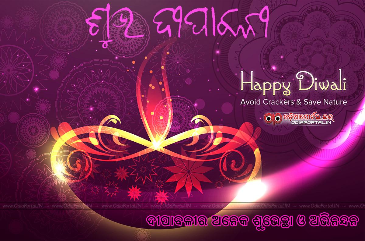 Diwali 2017 Hq Odia Wallpaper Greeting Cards Scraps For Facebook