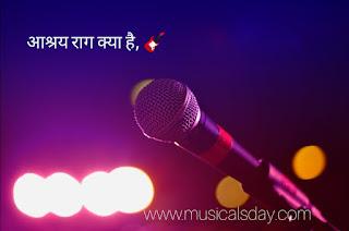 आश्रय राग क्या है - Ashray raag kya hai?