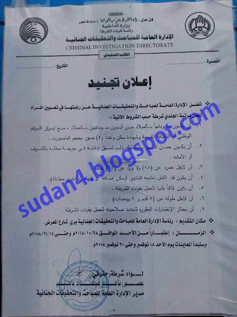 اعلان تجنيد بشرطة المباحث والتحقيقات الجنائية السودانية