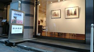 新井画廊の入り口