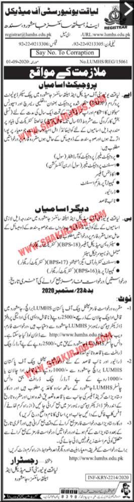 Jobs in Liaquat University of Medical & Health Sciences LUMHS Jobs September 2020