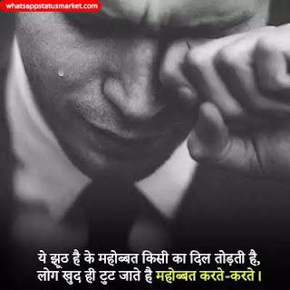 ignore shayari with images