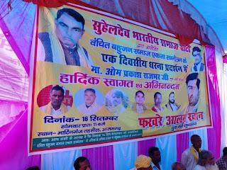FB_IMG_1568630879803 जनपद आजमगढ़ के मार्टीनगंज तहसील परिसर में एक दिवसीय धरना प्रदर्शन को संबोधित किया गया।
