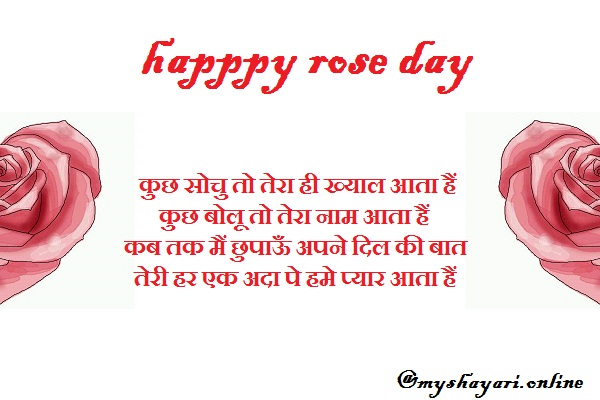 Shayari on Rose Day for 7th Fab for Couples