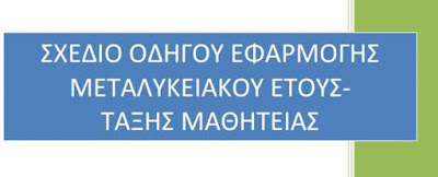 «ΜΕΤΑΛΥΚΕΙΑΚΟ ΕΤΟΣ-ΤΑΞΗ ΜΑΘΗΤΕΙΑΣ» στα ΕΠΑΛ