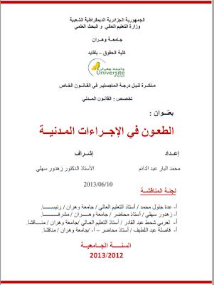 مذكرة ماجستير: الطعون في الإجراءات المدنية PDF