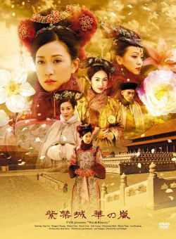 Thâm Cung Nội Chiến - War And Beauty (2004)