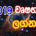 2021 lagna palapala-wrushaba-astrology sri lanka