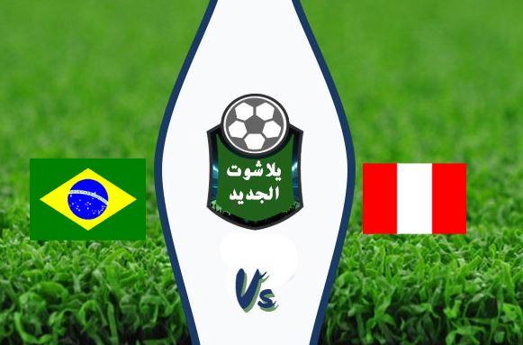 نتيجة مباراة البرازيل وبيرو اليوم الاربعاء 14 / أكتوبر / 2020 تصفيات كأس العالم
