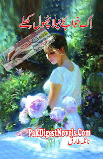 Eik Khwab Ka Neela Phool Khilay Novel By Naila Tariq Pdf Free Download