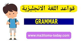 قواعد اللغه الانجليزيه بشرح مبسط جدا ...  تابع تسلسل الحلقات