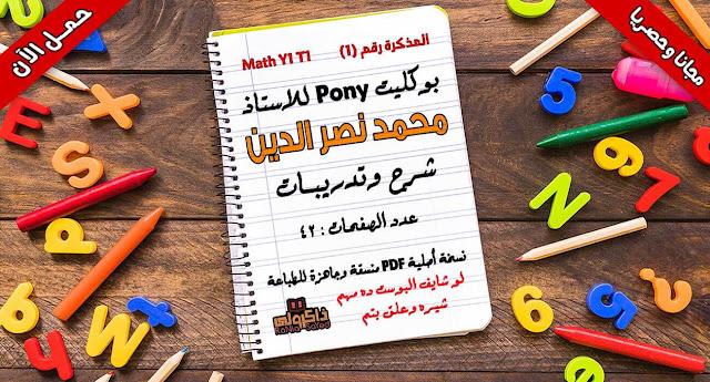 مذكرة بوني لشرح منهج الماث للصف الأول الابتدائي الترم الاول للاستاذ محمد نصر الدين