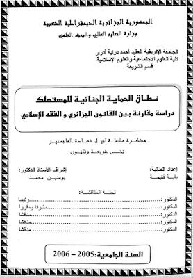 مذكرة ماجستير: نطاق الحماية الجنائية للمستهلك –دراسة مقارنة بين القانون الجزائري والفقه الإسلامي PDF