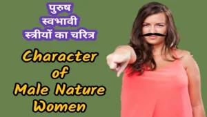 Male-Nature-Women
