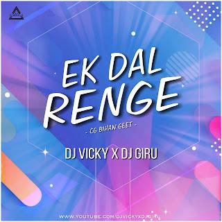 EK DAL RWNGE - CG BIHAW GEET - DJ VICKY X DJ GIRU