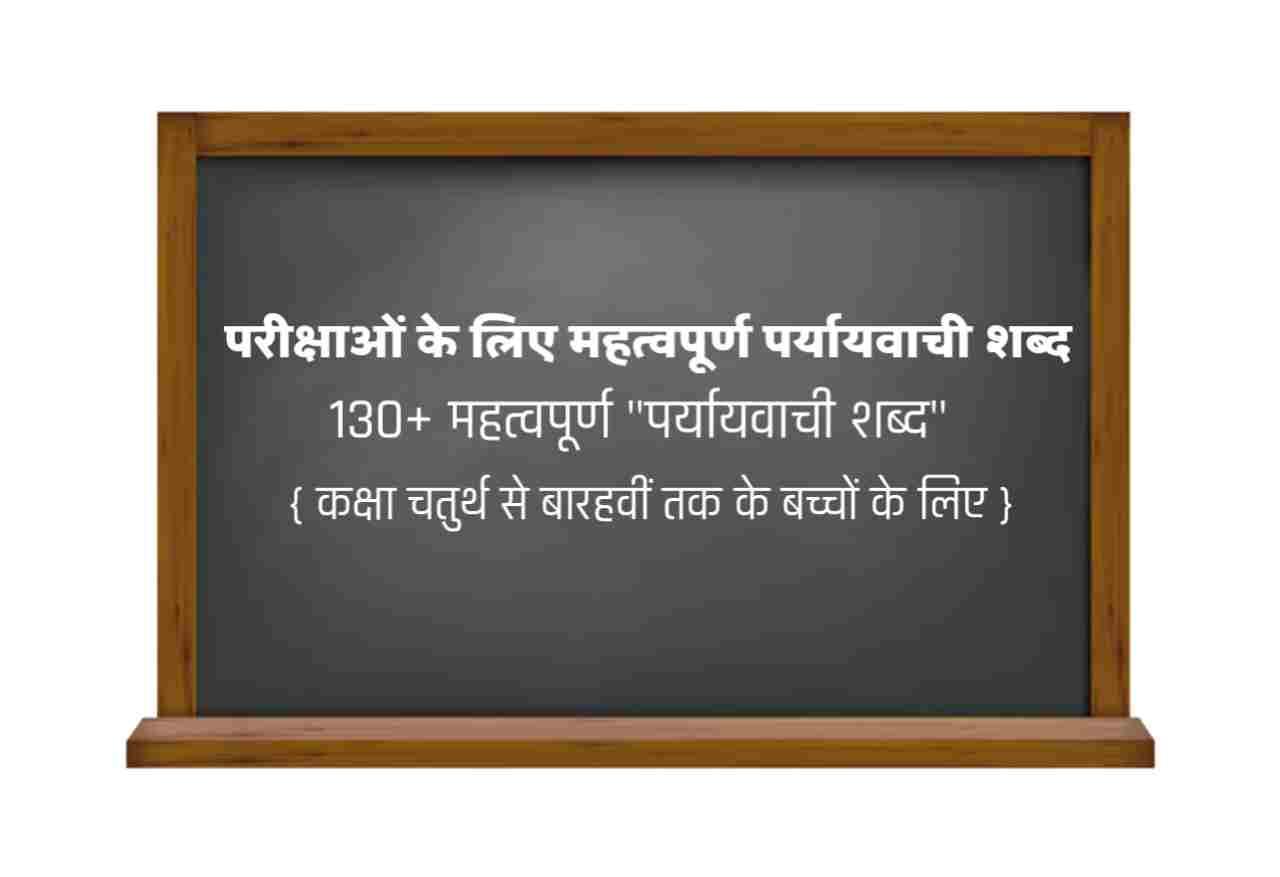 पर्यायवाची शब्द का अर्थ, paryayvachi Shabd ka Arth, paryayvachi Shabd meaning in Hindi, important synonyms word in Hindi, 100 synonyms word list,