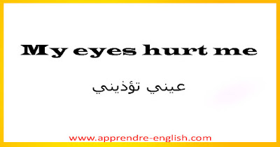 My eyes hurt me    عيني تؤذيني