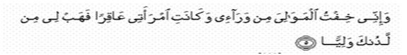 Surat maryam 1-11 doa minta keturunan