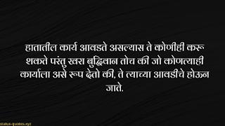 Marathi Whatsapp Status | Motivational Suvichar in Marathi