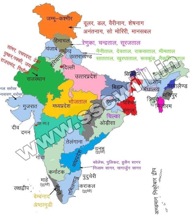 Bharat Ki Jhile, Map, Notes, Trick, List - भारत की प्रमुख झीलें