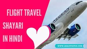 Flight Quotes in Hindi | 49+ Best Airplane shayari in Hindi