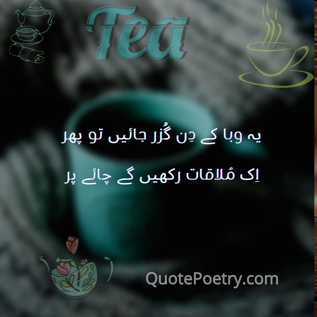 Chai Poetry in Urdu