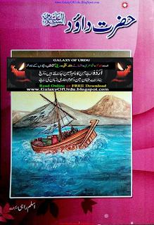 Hazrat e Dawood A.S by Aslam Rahi M.A