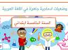 وضعيات إدماجية في اللغة العربية للسنة خامسة 5 إبتدائي