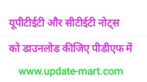 ctet notes in hindi