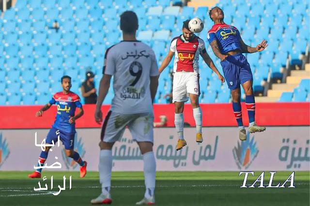 فوز الرائد على أبها 2-1.في الجولة الخامسة من الدوري السعودي