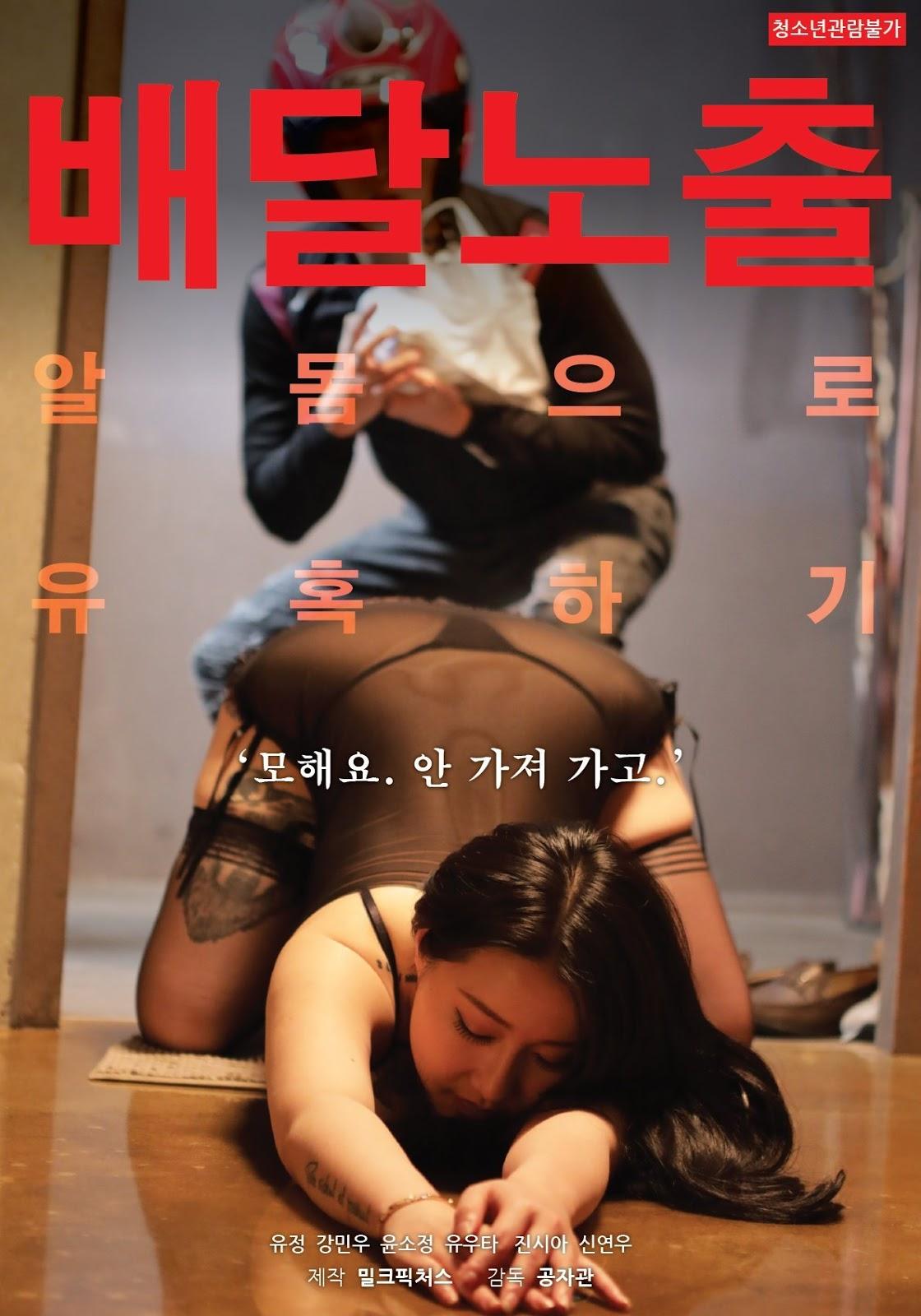 Pizza Dare 1 Full Korea 18+ Adult Movie Online Free