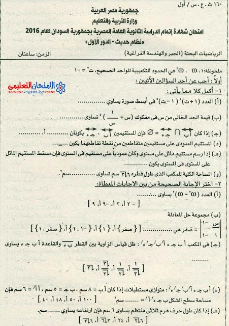 امتحان السودان 2016 فى الجبر والهندسة الفراغية للثانوية العامة + الاجابة النموذجية