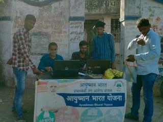 केम्प लगाकर बनाए ग्रामीणों के निःशुल्क आयुष्यमान कार्ड