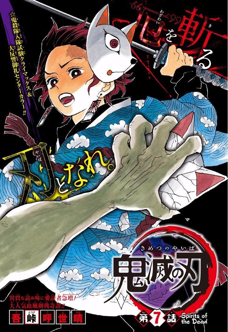 Demon Slayer: Kimetsu no Yaiba Chapter 7 1