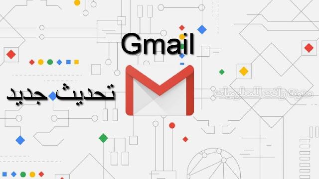 تحديث الجيميل ، ارسائل رسائل مجدولة ، جدولة رسائل الجيميل ، تحديث مميز للرسائل ، تحديث لبريد جوجل ، بريد الجي ميل ، تحديث Gmail