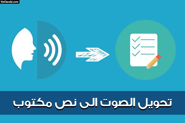 تحميل برنامج تحويل الصوت الى نص مكتوب للكمبيوتر برابط مباشر