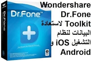 Wondershare Dr.Fone Toolkit لاستعادة البيانات لنظام التشغيل iOS و Android