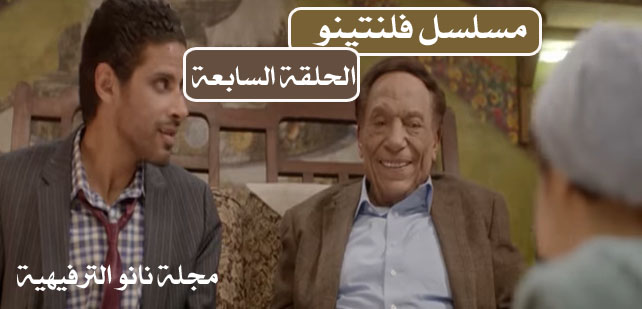 مسلسل فلنتينو الحلقة السابعة | الحلقة 7 مسلسل فلنتينو | مسلسلات رمضان 2020