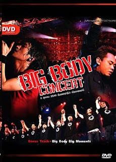 Big Ass & Bodyslam Concert (2005) บิ๊กบอดี้คอนเสิร์ต