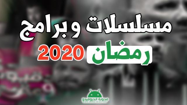 مسلسلات و برامج رمضان 2020 الجزائرية
