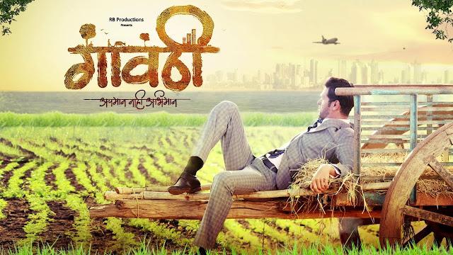 Gavthi (2018) Marathi Movie