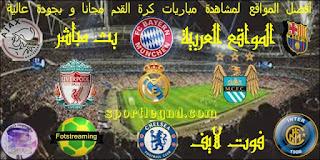 بث مباشر,مشاهدة المباريات,أفضل المواقع العربية لمشاهدة مباريات كرة القدم,بث مباشر للمباريات,موقع بث مباريات,كرة القدم,مشاهدة المباريات مجانا,مباريات,مشاهدة,بدون تقطيع,مشاهدة المباريات بدون تقطيع,مباريات اليوم