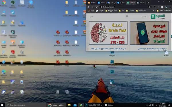 تقسيم شاشة الحاسوب