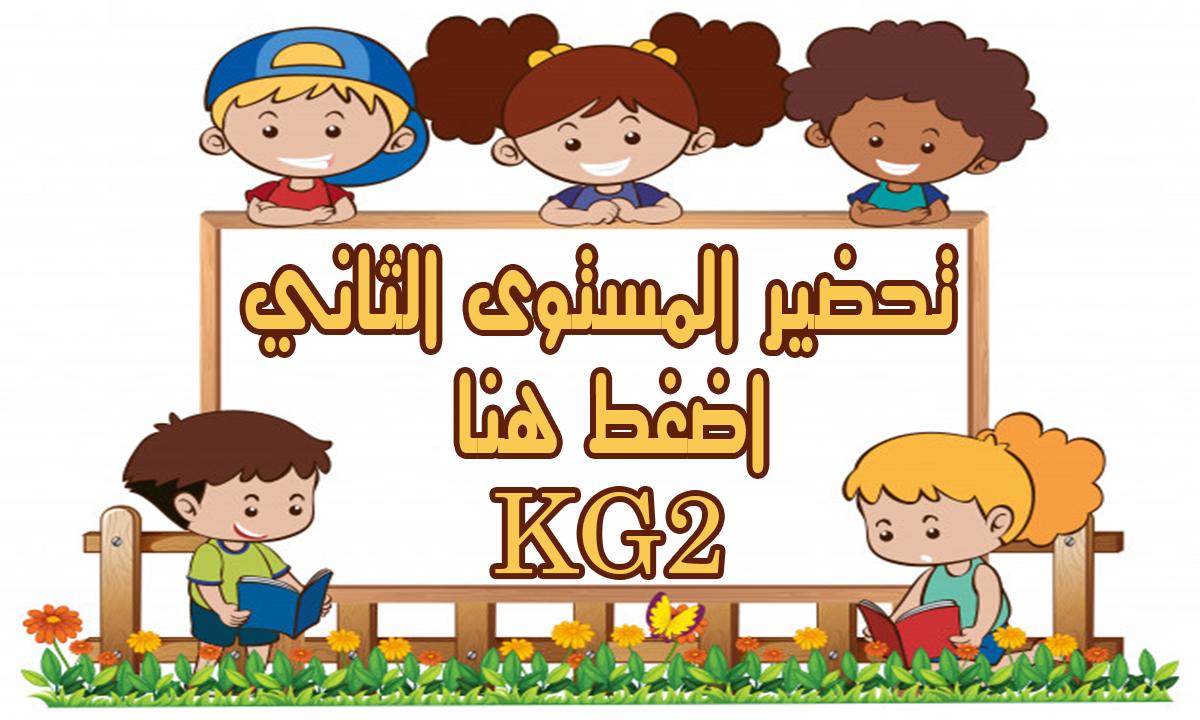 تحضير المستوى الثاني رياض اطفال من الاحد 28 مارس الى الاربعاء 31 مارس