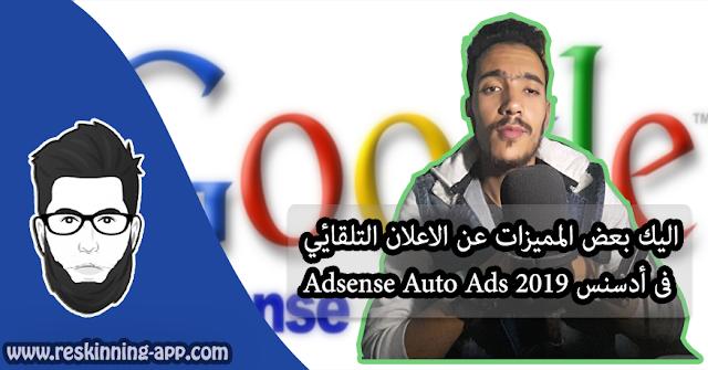 اليك بعض المميزات عن الاعلان التلقائي فى أدسنس Adsense Auto Ads 2019