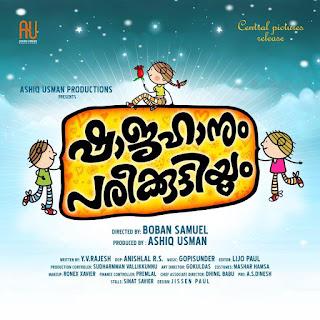 Chithira Muthe - Shajahanum Pareekuttiyum Malayalam Song Lyrics