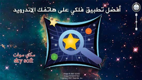 تحميل برنامج جوجل سكاي ماب، Sky Map, خريطة السماء،افضل تطبيق فلكي لمشاهدة مواقع النجوم والكواكب والمجرات، وتصفح خريطة الفضاء مباشرة من هاتفك الاندرويد