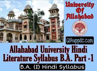 Allahabad University BA part -1 Hindi Syllabus pdf | इलाहाबाद विश्वविद्यालय बी०ए० प्रथम वर्ष के 'हिन्दी साहित्य' Syllabus
