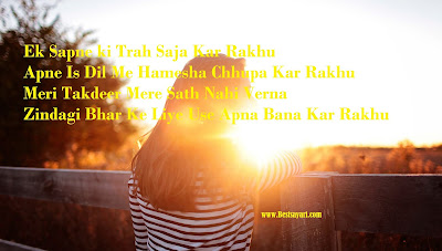 Love Shayari 2020, Love Shayari Photo