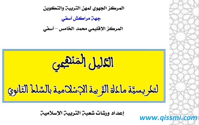 دليل تدريس التربية الاسلامية بالتعليم الثانوي